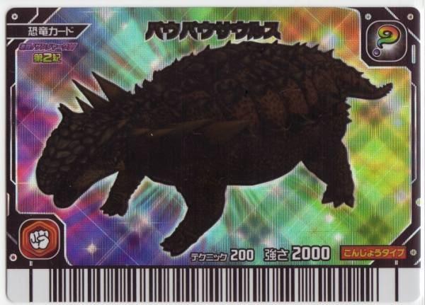 Pawpawsaurus