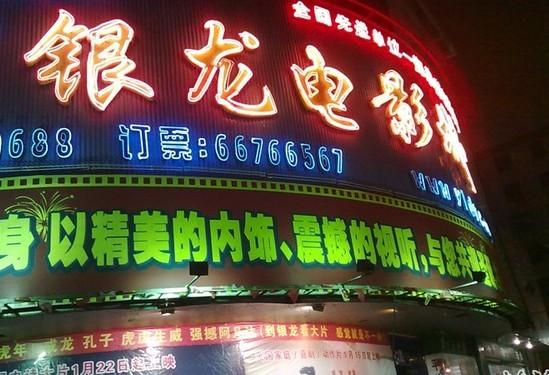Yinlong